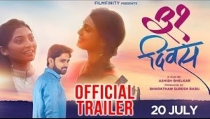 Video: 31 Divas | Official Trailer | Shashank Ketkar, Mayuri Deshmukh, Reena Aggarwal | Marathi Movie 2018